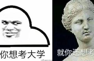 """高考数学霸屏热搜!考了""""一朵云"""",还有断臂维纳斯!考生崩溃……"""