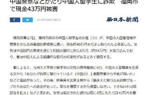 中国留学生在日本遭电话欺诈被骗8万人民币