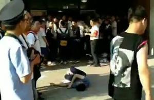 「痛心」刚考完,两名高三学生发生冲突!一人被捅伤不治身亡