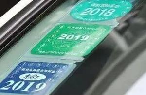「注意」车管所提醒:这些汽车标志将被取消,不需要再贴在车窗上