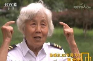 """82岁""""硬核奶奶""""重返蓝天 要与国外退役飞行员""""掰腕子"""""""