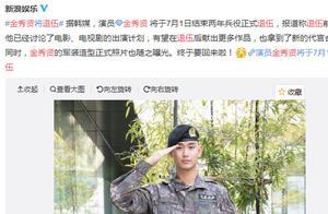 金秀贤将于7月1日退伍,军装照曝光帅气十足 网友:比之前更帅