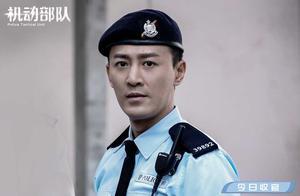 真·港剧《机动部队》今晚收官 林峯蔡卓妍终于锁了?