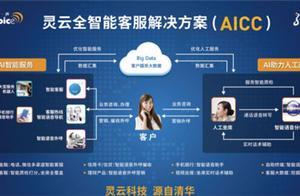 专访捷通华声于智彬:灵云AICC打造智能化客服中心