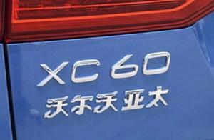 五月全国汽车投诉榜,沃尔沃XC60车身共振问题爆发