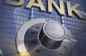 这家银行一天连收8张罚单,多起罚单剑指信贷业务违规,7位责任人遭罚,1人终身禁业