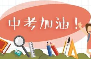 上海过去16年中考作文题一览!还记得你写的那篇吗?