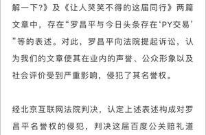 """""""罗昌平名誉权案""""被判败诉 百度公开发布致歉声明"""