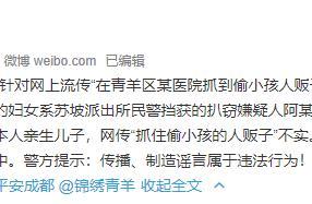 网传苏坡社区医院门口有人偷孩子?成都警方:不实,系扒窃
