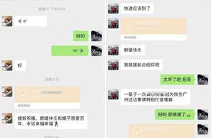 刘一手6月13日婚礼随礼名单曝光 刘一手婚礼网红随礼名单一览