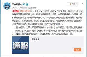 石景山公安分局:P2P安心贷主犯刘某等已经被起诉 相关涉案财产被查封冻结