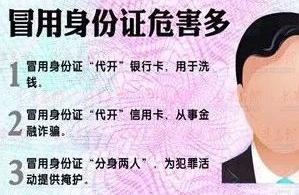 【警方资讯】宁洱一女子冒用他人户口本办理身份证依法处罚