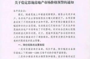"""10条""""止降令""""揭恩施市房地产乱象:外地大型开发商与本土开发商的价格PK"""