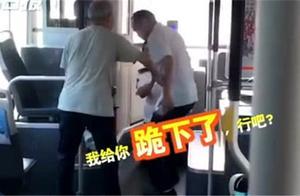 济南一公交司机居然要给乘客下跪道歉,什么仇什么怨?