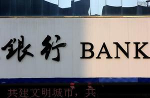中国哪家银行倒闭了?中国已破产的银行名单