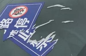 深圳一男子城中村路边违停被贴不干胶贴纸,律师:此举属于侵权