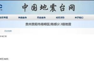 刚刚,贵阳市南明区发生2.3级地震