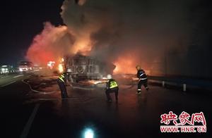 未造成人员伤亡!京港澳河南确山段一货车发生自燃 所载货物全被烧毁
