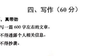 今年中考作文题出炉 回顾上海过去16年中考作文题