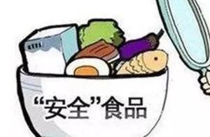 【食品安全】食品安全宣传知识