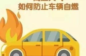 「社会关注」高温天气如何防止车辆自燃?