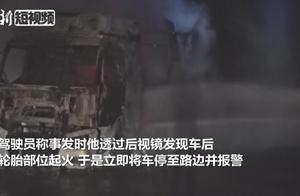 货车行驶中自燃 车上30吨煤渣付之一炬