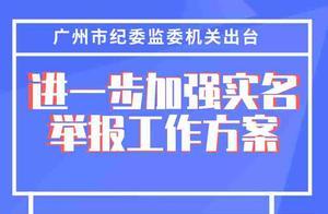 广州启动绿色通道 提升实名举报办理水平