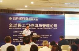 山东高速股份总经理吕思忠出席2019世界交通运输大会