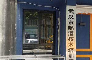 """武汉一餐馆挂""""喝酒技术培训基地""""招牌,城管上门劝说后摘下"""