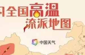 35℃安徽高温依旧!合肥再迎暴雨!下周天气大反转