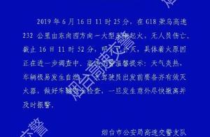 烟台荣乌高速大车起火已被扑灭 无人员伤亡