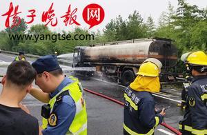 装有11吨柴油的油罐车突发自燃,多部门联合紧急排险