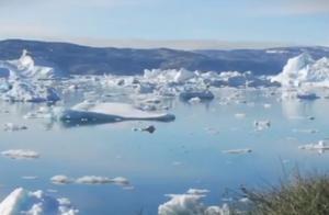 格陵兰岛单日融冰量达20亿吨,大规模融冰恐令极端天气更频繁