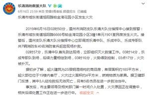 温州乐清一小区住宅失火 已致3死5伤