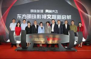 东方明珠宣布整合影视文娱板块 加码内容生产运营