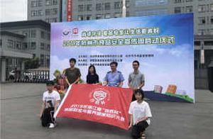"""杭州启动""""食品安全宣传周"""",发现食品安全问题,记得拨打12345热线投诉举报"""