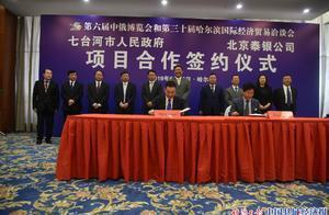 北京泰银公司120亿元投资项目入驻黑龙江七台河市