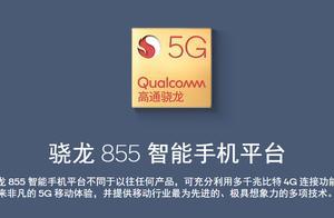 高通骁龙865曝光:内置5G基带,支持UFS 3.0