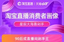 天猫618直播消费者画像:90后直播成交TOP1