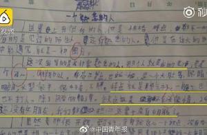 小学生写作文吐槽男老师:29岁还没女朋友