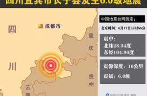 携程、途牛、飞猪启动四川长宁地震应急预案,机票、酒店全额退款
