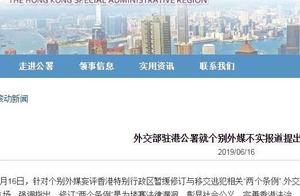 「关注」外交部驻港公署连续两天提出严正交涉