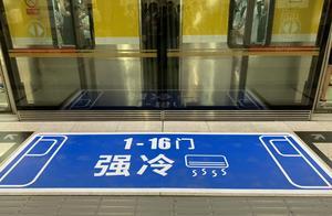 快看 | 强冷弱冷,北京地铁试行同车不同温措施