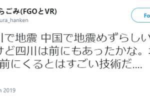 昨天四川响起地震预警,日本人也吃惊:实在很厉害啊