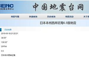快讯!日本本州西岸近海发生6.5级左右地震,气象厅发布海啸预警
