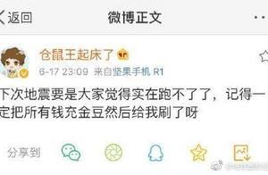 两名网络主播调侃四川长宁地震,现已被平台封禁