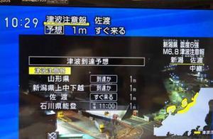 日本发生里氏6.8级地震,预计1小时后,日本海沿岸将出现海啸