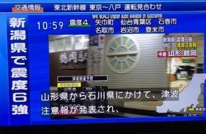 新潟发生里氏6.8级地震 日本发布海啸预警:尚无人员受伤消息