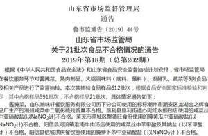 别吃了!省市场监管局发布21批次食品不合格!涉及火锅调味料、熟肉制品~