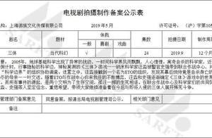 《三体》将拍电视剧 预计今年9月开拍